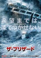 【予告編】クリス・パイン、海難救助に挑む!大迫力の『ザ・ブリザード』解禁