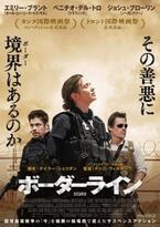 【予告編】エミリー・ブラント×2人の男…善悪の境界に挑む『ボーダーライン』