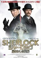【予告編】霧に包まれた謎の女性とは…『シャーロック』予告編&ポスター解禁