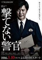【予告編】田辺誠一、正義より出世! 不敵に微笑むポスタービジュアルも解禁「撃てない警官」