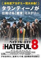 タランティーノ監督最新作『ヘイトフル・エイト』、クセもの8人集合のポスター解禁