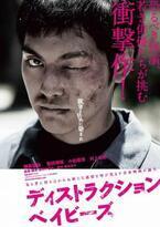 柳楽優弥、狂気の眼差し向ける…『ディストラクション・ベイビーズ』
