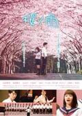 【特報映像】山本舞香、合唱シーン公開!『桜ノ雨』ポスター&場面写真も
