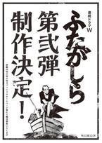 松山ケンイチの新感覚時代劇「ふたがしら」、第二弾が決定!