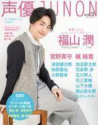 福山潤、涼しげスマイルで「声優JUNON」表紙に!注目の新人声優も要チェック