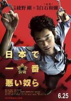 """綾野剛、""""日本一ワルな警察官""""のビジュアル解禁!『日本で一番悪い奴ら』"""