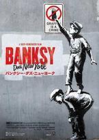"""バンクシー、NYで始まった狂乱の""""宝探し競争""""に密着!ドキュメンタリー3月公開へ"""