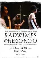 10周年を迎え新たな「RADWIMPS」へ…ドキュメンタリー映画キーアート公開
