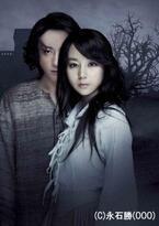 堀北真希と山本耕史を結んだ舞台「嵐が丘」、Blu-ray&DVD発売決定!
