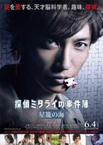 【特報映像】玉木宏主演『探偵ミタライの事件簿』、待望のポスターが解禁!