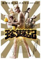 松山ケンイチ&倉科カナがド本気の破天荒!『珍遊記』予告編解禁