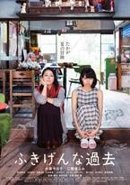 二階堂ふみ、小泉今日子の隣でふてくされ…『ふきげんな過去』6月公開決定
