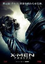 """【予告編】『X-MEN』最新作、オスカー・アイザックの""""神""""アポカリプス降臨!"""