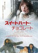 """リン・チーリンの""""幻になりかけた""""主演作『スイートハート・チョコレート』が遂に日本上陸!"""