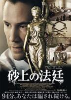 【予告編】嘘まみれの法廷に挑む…キアヌ・リーヴス主演『砂上の法廷』
