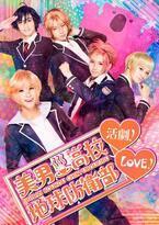 舞台「地球防衛部LOVE!」メインキャスト勢揃い!第2弾ビジュアル公開