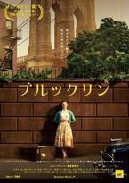 【特報映像】シアーシャ・ローナン、NYで輝く等身大の女性を好演『ブルックリン』