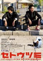 """池松壮亮&菅田将暉の""""会話""""映像解禁!『セトウツミ』ゆる~いポスタービジュアルも到着"""