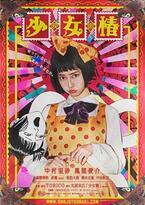中村雅俊の娘・中村里砂が映画デビューで初主演!傑作カルト漫画『少女椿』実写映画化