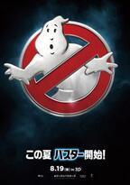 """新作『ゴーストバスターズ』、日本公開は8月! あの""""マーク""""も現代風に"""