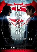 """睨み合う2大ヒーローの運命は!? """"世紀の対決""""ポスター解禁『バットマン vs スーパーマン』"""