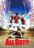 ラグビーアニメ「ALL OUT!!」、熱い青春を感じるビジュアル公開!2016年秋放送決定