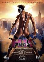 鈴木亮平、『HK/変態仮面』まさかの続編決定!「世界標準の身体を目指した」