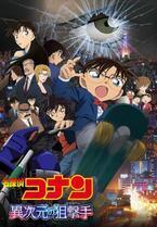 劇場版「名探偵コナン」5作がHuluにて配信決定!