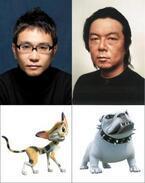 【予告編】八嶋智人&古田新太、対照的なキャラで出演!『ルドルフとイッパイアッテナ』