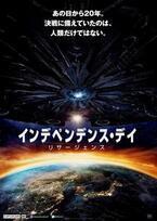 『インデペンデンス・デイ』新章、7月公開へ!日本が狙われる!? ポスターも到着