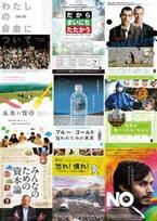 社会派ドキュメンタリーなど9作品を上映 「世界を変える、社会を変える、映画特集」