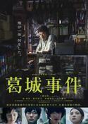 三浦友和、暴力&抑圧で家族が崩壊へ…『葛城事件』衝撃の予告編公開