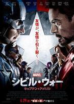 スパイダーマンの姿は!?『シビル・ウォー』新ポスターに藤原啓治&中村悠一らコメント到着