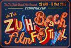 逗子海岸映画祭が今年も開催! 『スタンド・バイ・ミー』など多彩なラインアップの11日間