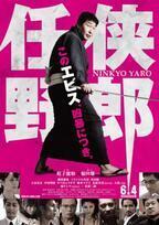 蛭子能収、映画初主演『任侠野郎』の男前なポスター到着