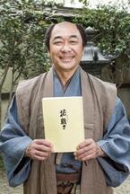 高橋克実、野村萬斎主演『花戦さ』に出演!「持ち前の明るい気質を活かして」