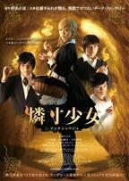 SKE48佐藤すみれがダークなマッチ売りの少女に…『燐寸少女』ビジュアル公開