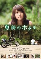 有村架純主演『夏美のホタル』、主題歌入り予告編解禁!