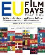 日本初公開作を含むヨーロッパ26か国の作品を上映!「EUフィルムデーズ2016」