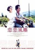 切なくて懐かしい…アジア発・純愛映画3選『恋恋風塵』『若葉のころ』『すれ違いのダイアリーズ』