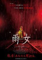 この恐怖を体験できるのは劇場だけ…清野菜名主演『雨女』公開日が6月に決定!