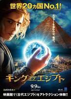 世界20か国のオープニング興収No.1! 『キング・オブ・エジプト』9月日本公開へ