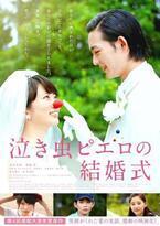 志田未来&竜星涼、笑顔溢れるポスタービジュアル到着『泣き虫ピエロの結婚式』