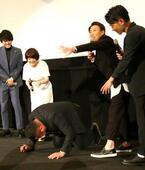 ケンコバ、ボケたつもりが土下座事態に!『遊☆戯☆王』大ヒット御礼