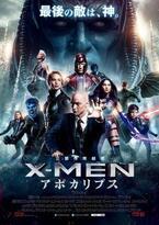 【予告編】ウルヴァリンも参戦か!?  『X-MEN:アポカリプス』最新映像&ポスター解禁!