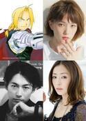 山田涼介、『ハガレン』実写主演に!ディーン・フジオカら豪華キャストで来冬公開へ