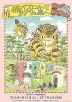 三鷹の森ジブリ美術館、宮崎駿監修「猫バスにのって ジブリの森へ」休館明けに開催