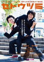 池松壮亮&菅田将暉がコブラツイスト! 笑顔弾ける新ビジュアル『セトウツミ』