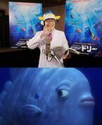 【特別映像】さかなクン、『ファインディング・ドリー』で海洋生物の監修に!