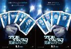 【特別映像】ダニエル・ラドクリフが魔術を全否定!?『グランド・イリュージョン』